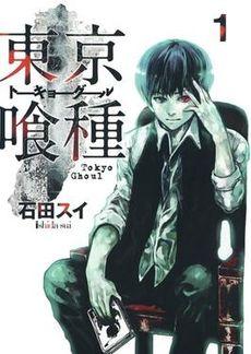 Tokyo_Ghoul_volume_1_cover.jpg