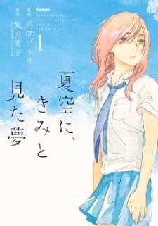 natsuzora-ni-kimi-to-mita-yume-l0.jpg