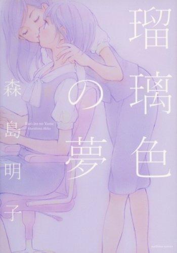 ruriiro-no-yume-2941.jpg