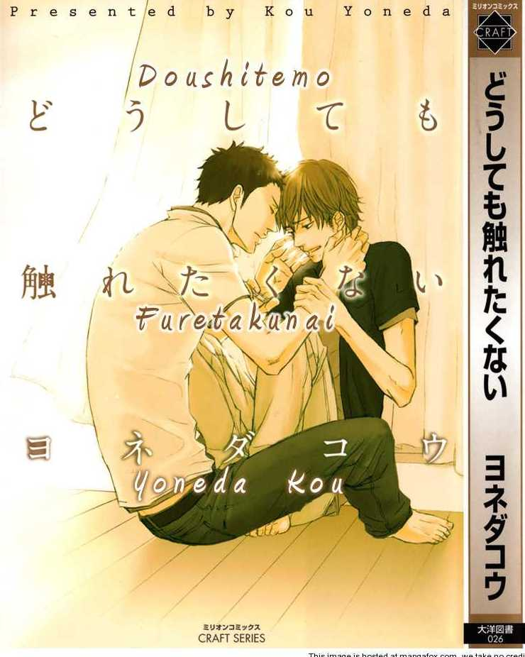 doushitemo_furetakunai_c01_01cover.jpg