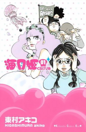 Kuragehime_vol01_Cover.jpg
